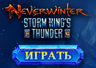 Play Neverwinter now!